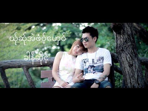 poe karen song ၊ ယ္ုဆ္ုအဲဖဝ့္ေဟွဝ္ ၊ ခါန္.ဆိုင့္ (official MV)