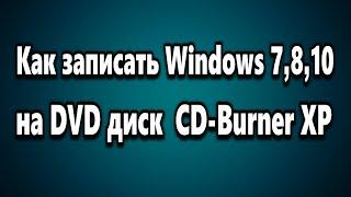 Как записать на DVD диск Windows 7 - 8 - 10  CD Burner XP