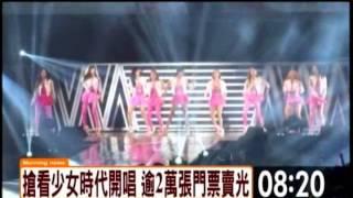 韓國女子天團少女時代,20號晚上,三度站上台北小巨蛋開唱。而且這次少...