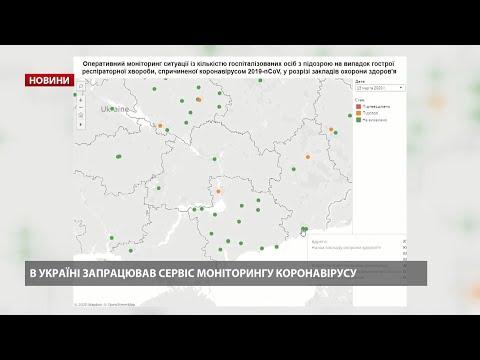 Випуск новин за 19:00: Онлайн-карта поширення коронавірусу