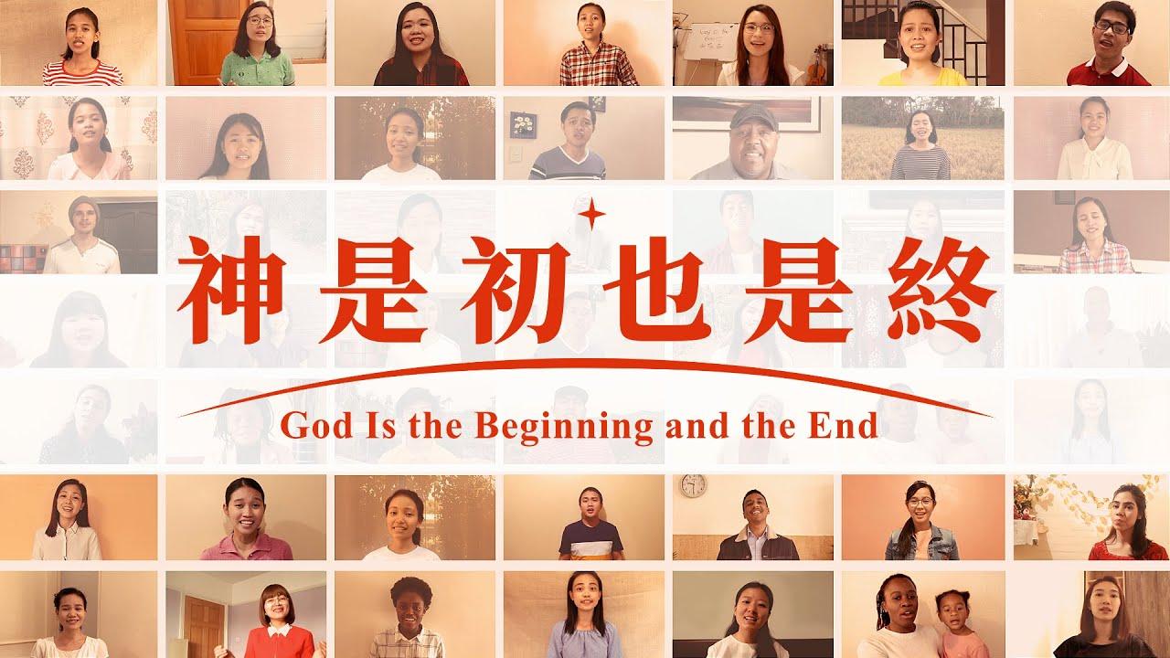 英文福音歌曲《神是初也是终》【诗歌MV】