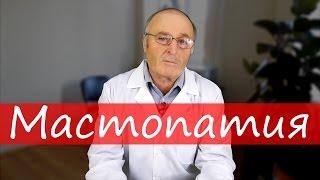 Мастопатия фиброзно-кистозная, причины.  Лечение молочной железы  – Юзеф Криницкий(, 2016-03-11T11:44:43.000Z)