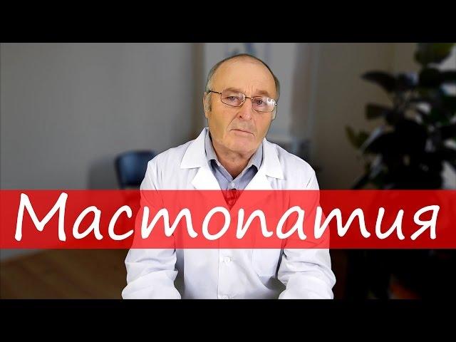 Мастопатия фиброзно-кистозная, причины.  Лечение молочной железы  – Юзеф Криницкий