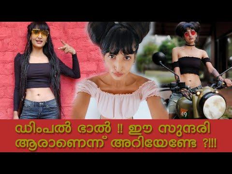 ബിഗ് ബോസ് മത്സരാർത്ഥി ഡിംപല് ഭാല് ചില്ലറക്കാരിയല്ല !!!    DIMPAL BHAL
