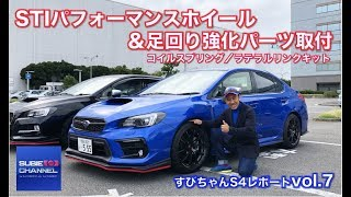 SUBIE CHANNEL S4レポート Vol.7「足回り強化編」