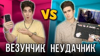 Download НЕУДАЧНИК VS ВЕЗУНЧИК ( неудачник против везунчика ) Mp3 and Videos