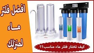 افضل فلتر مياه مناسب لمنزلك