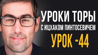 Урок Торы №44 Уроки Торы на Подоле Притчи (Мишлей) 2 глава. Путь Бога  Краткая Книга Заповедей