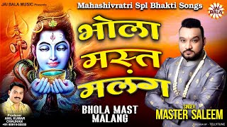 Master Saleem Bhakti Songs | Bhola Mast Malang | Shiv Bhajans & New Songs