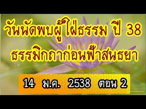 14 ม ค  2538 ตอนที่  2 พระพุทธศาสนา 5 ยุค ถึงปัจจุบัน (วิมุติยุค ,สมาธิยุค, ศีลยุค, สุตยุค, ทานยุค)