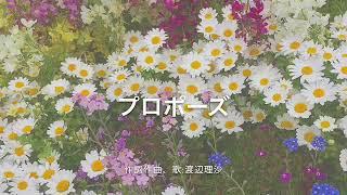 作詞作曲、歌:渡辺理沙 オリジナル曲、プロポーズのワンコーラスです。...