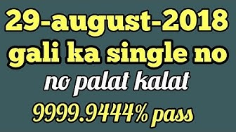 Satta,sattaking,29/august/2018, आज गली का single no no palat no kalat ke sath 9999.9444% पास hoga  
