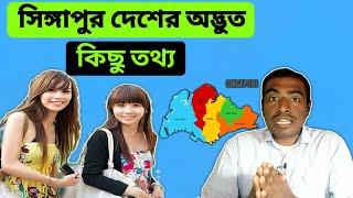 সিঙ্গাপুর দেশের অদ্ভুত কিছু তথ্য জানলে অবাক হবেন || Amazing Facts About singapore in Bangla