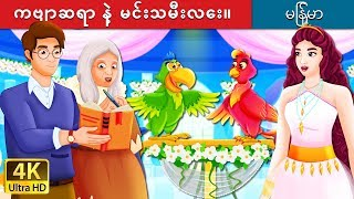 | The Poet and Princess Story in Myanmar | Myanmar Fairy Tales