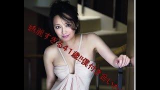 最新グラビア記事 41歳になった高橋由美子 「目が離せない胸元」を撮り...