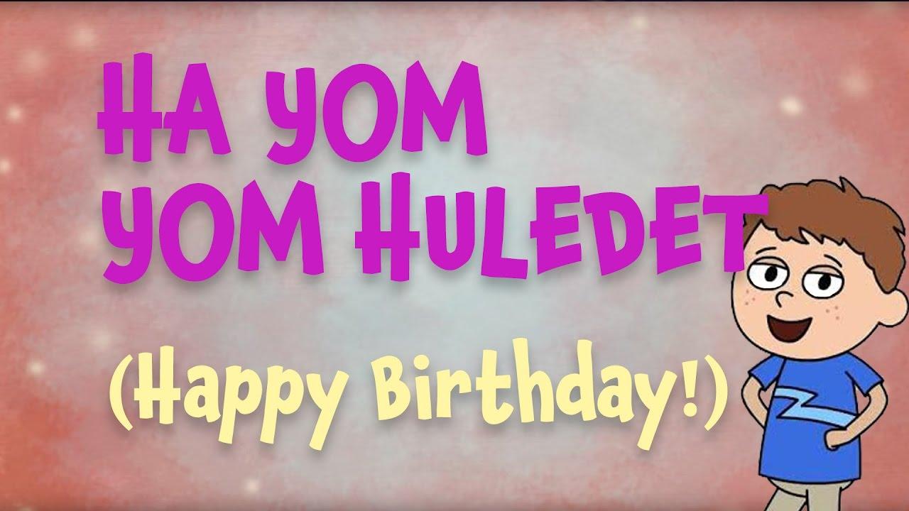 Hayom Yom Huledet The Hebrew Happy Birthday Song Lyrics Video Youtube