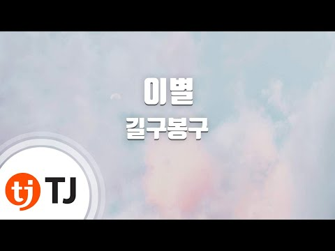 [TJ노래방] 이별 - 길구봉구 / TJ Karaoke