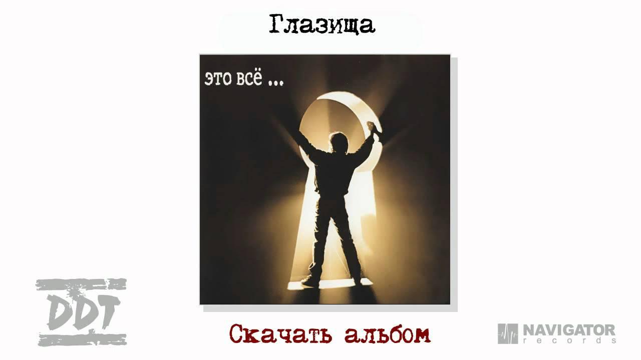 ddt-glazisa-eto-vse-audio-navigator