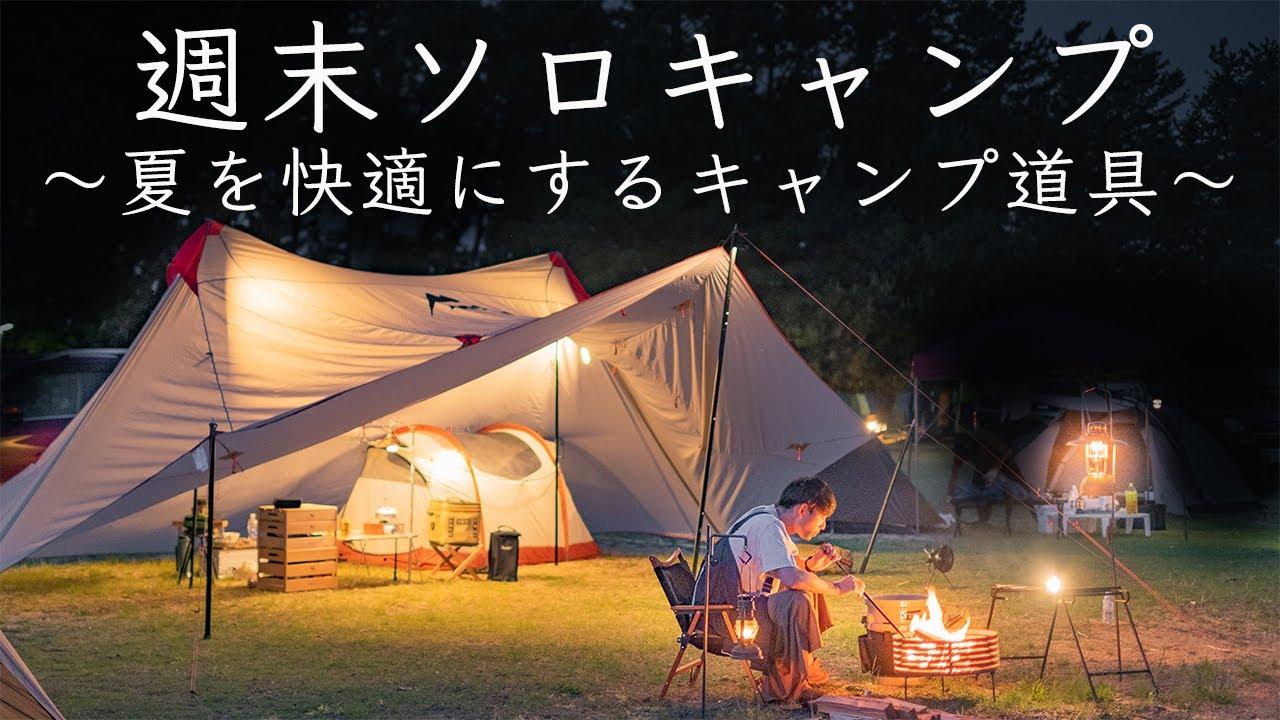 【ソロキャンプ】夏を快適に楽しむキャンプ道具はこれ!呑みまくり食べまくり!solo camping
