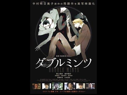 マンガ家・中村明日美子、BLは「懐の深いジャンル」『ダブルミンツ』実写化への思い