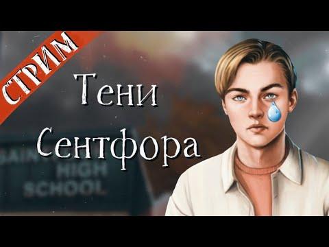 ЛЮК помним любим скорбим   Тени Сентфора   Клуб романтики   Стрим по новым сериям