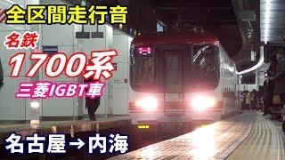【走行音・三菱IGBT】名鉄1700系〈特急〉名古屋→内海 (2020.1)
