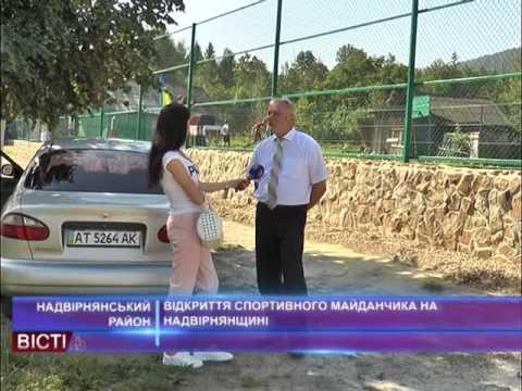 Відкриття спортивного майданчика на Надвірнянщині