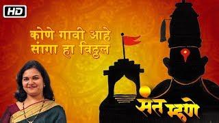 Kone Gaavi Aahe Sanga Ha Vitthal | Sant Mhane | Dr. Meenal Mategaonkar | Sant Tukaram