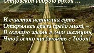 Благодарю, Тебя ...  (Евгений Крыгин) ХРИСТИАНСКИЕ СТИХИ « Я нашёл, что искал …»