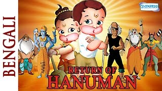 Return of Hanuman(Bengali) - Full Movie - Superhit Animated Film
