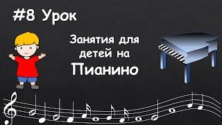 #8 Урок. Пианино для детей.  Анонс.