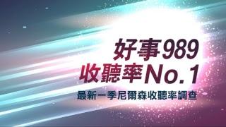 一起聽音樂的好朋友 好事聯播網 FM98.9