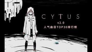 Top 30 Most Popular Songs in Cytus II 2.0 MP3