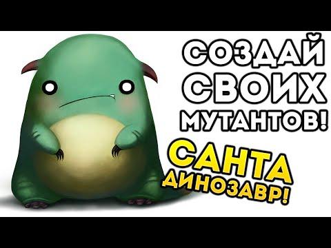 СОЗДАЙ СВОИХ МУТАНТОВ! САНТА ДИНОЗАВР! - Hybrid Animals