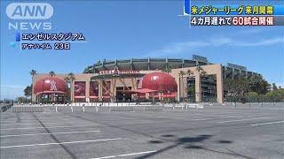 MLB運営側と選手会がようやく合意 60試合で開幕へ(20/06/24)