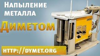"""► Напыление металла с помощью установок Димет. Как легко напыляется металл с помощью """"Димет"""". Обзор"""