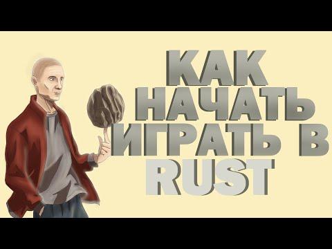 Rust - как начать играть. Гайд по игре.