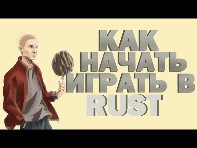 RUST (видео)