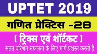 UPTET 2017 MATH SOLVED QUESTIONS गणित ! MATH FOR UP TET 2018 ! MATH TRICKS FOR UPTET IN HINDI, ganit