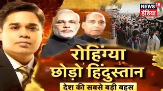 Aar Paar | Rohingya... छोड़ो हिंदुस्तान | हिन्दुओं के हत्यारे रोहिंग्या को देश में पनाह क्यों?