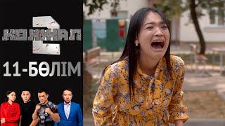«Көкжал 2» телехикаясы. 11-бөлім / Телесериал «Кокжал 2». 11-серия