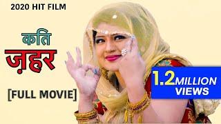 #KATIZEHAR #LatestHaryanviFullMovie #कतिज़हर #PratapDhama #PradeepSonu #NewHaryanviFilm2020