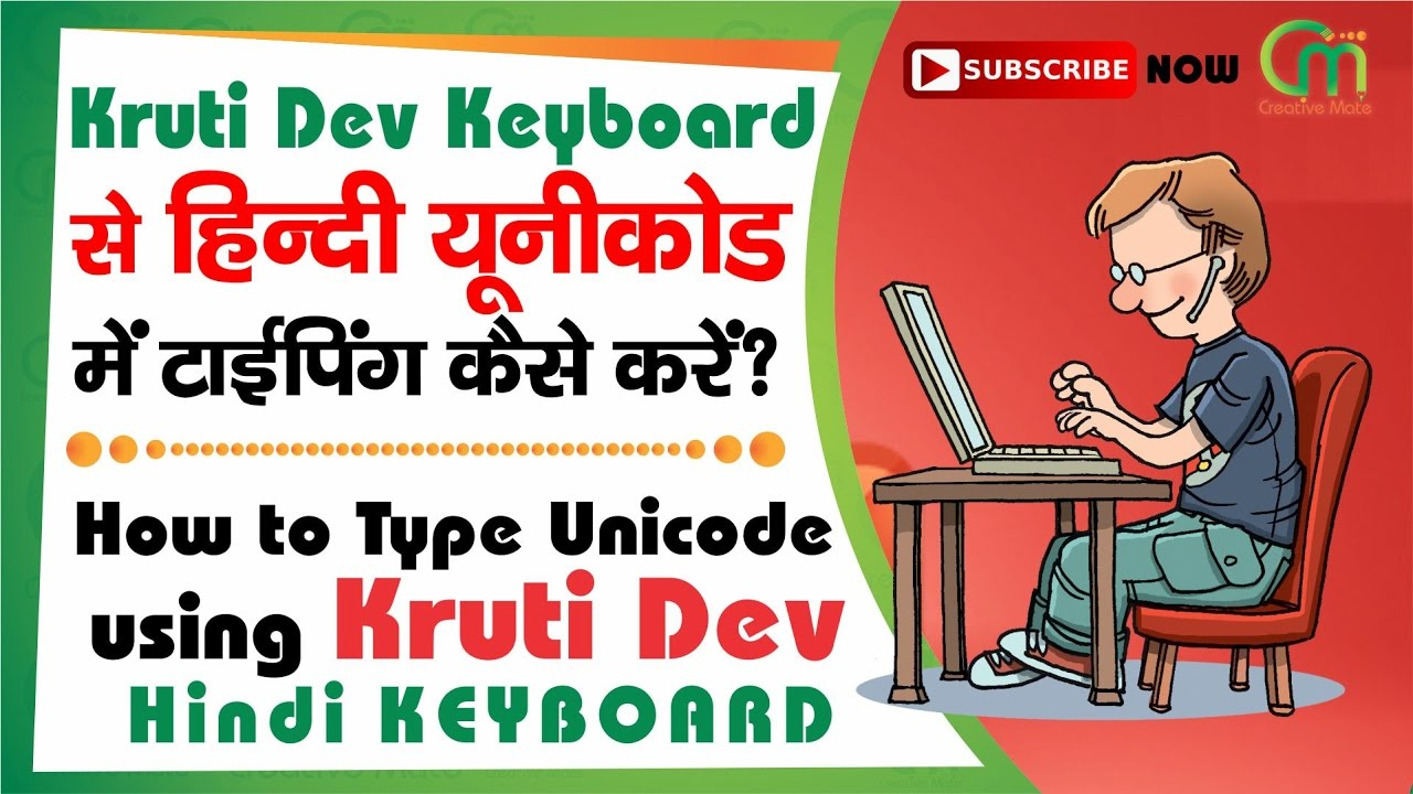 How to use Microsoft Indic Input 2 Hindi Typing Tool