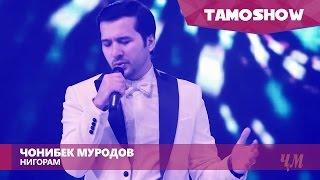 "Чонибек Муродов - Нигорам (Консерт ""Биё"") | Jonibek Murodov - Nigoram (Concert ""Biyo"")"
