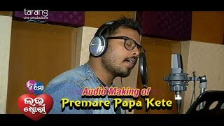 Audio Making of Premare Papa Kete Song | TU MO LOVE STORY | Odia Film | Swaraj, Bhumika - TCP