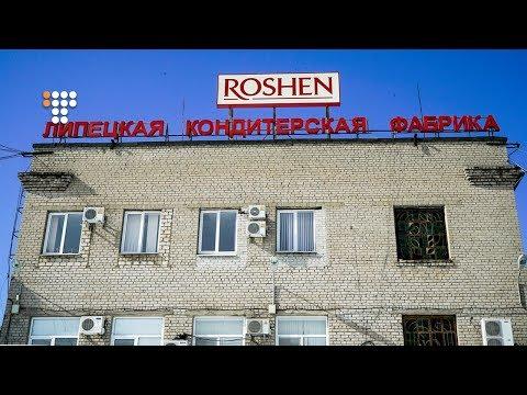 Чем живет фабрика Рошен в Липецке