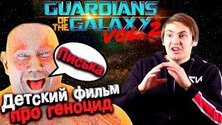 Очень странные Стражи Галактики 2... Вроде бы круто, а вроде и нет... Guardians of the Galaxy Vol. 2