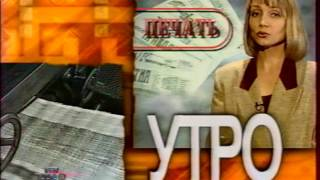 """Программа передач, заставка, анонс утренних программ и заставка блока """"Меломания"""" (НТВ, 01.1997)"""