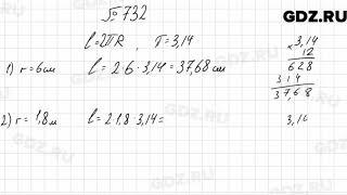 № 732 - Математика 6 класс Мерзляк