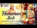 Download SHREE HANUMAN BHAJAN :- AARTI KIJE HANUMAN LALA KI - AARTI HANUMAN JI KI - HANUMAN BHAJAN MP3 song and Music Video